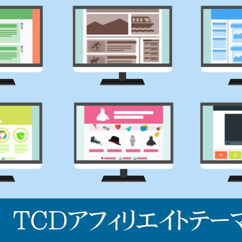 TCDアフィリエイトテーマ