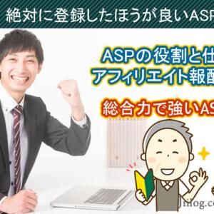 絶対にメディア会員登録しておきたいASP3社~アフィリエイト上級者がおすすめ