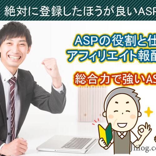 ASP仕組み、おすすめASP