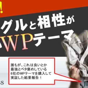 売れるアフィリエイトサイトを作るWordPressテーマ【検証!ベスト3】