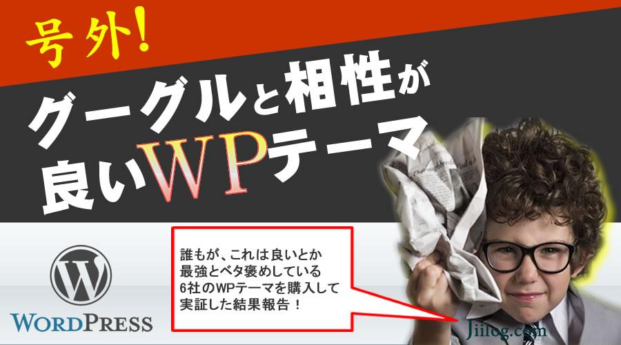 おすすめWPテーマ