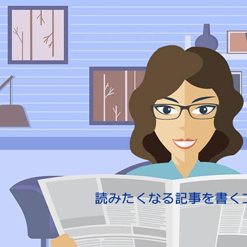 読みたくな記事を書くコツ