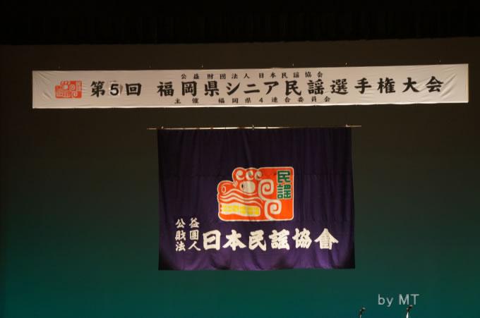 シニア民謡大会