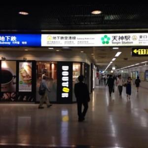 福岡市地下鉄CMモデル