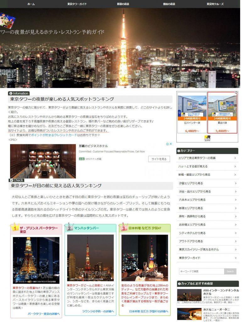 東京タワー公開サイト