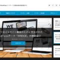 TCD WPテーマBRIDGEでカードローンの金融アフィリエイトサイトを制作