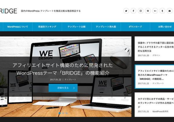 WordPressテーマ「BRIDGE」