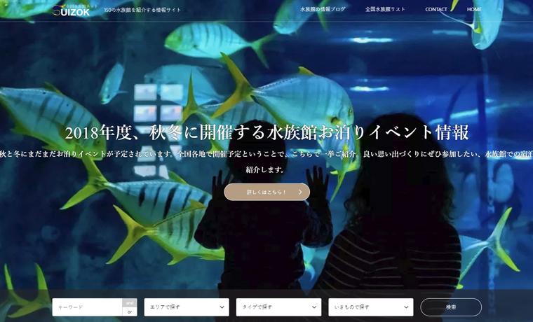 水族館ネット