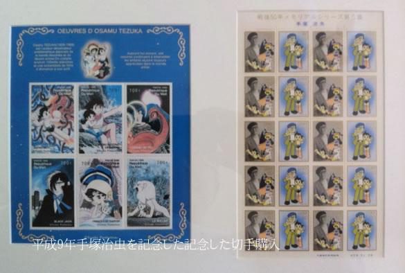 手塚治虫の切手