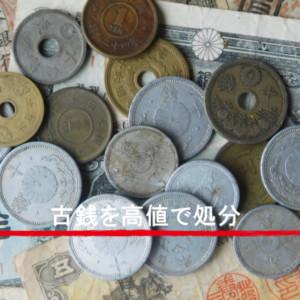 古銭を高値で処分