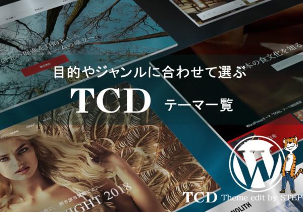 TCDテーマ