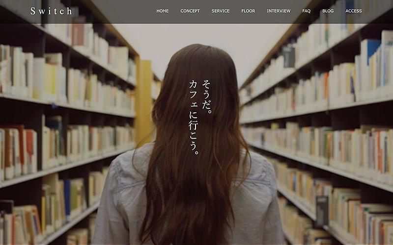 店舗・カフェ向けサイト