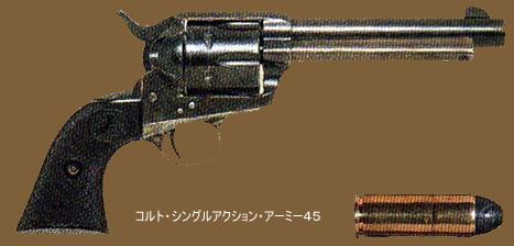 コルト45