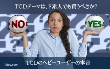 TCDは買うべきか