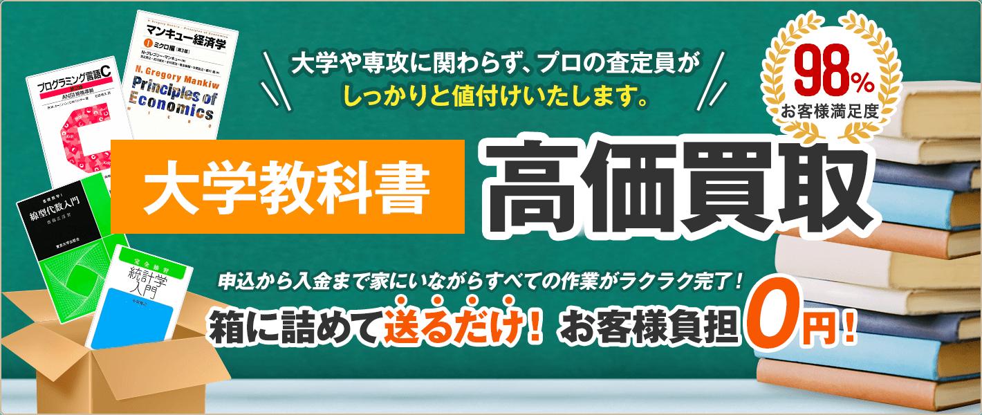 大学の教科書処分