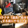 家のガラクタを高く売るコツ~ガラクタ(遺品)商品別の買取相場も紹介