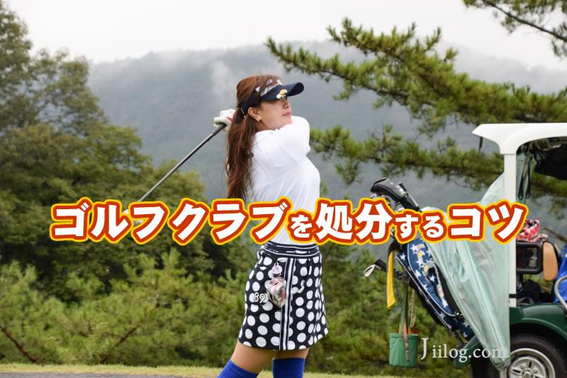 ゴルフクラブ処分