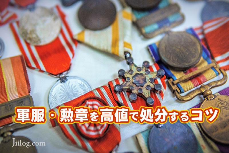 軍服・勲章を高値処分