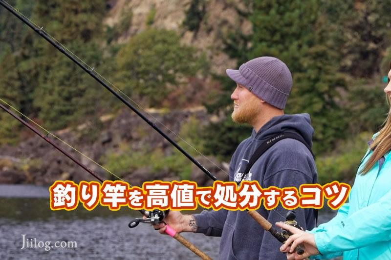 釣り道具を処分