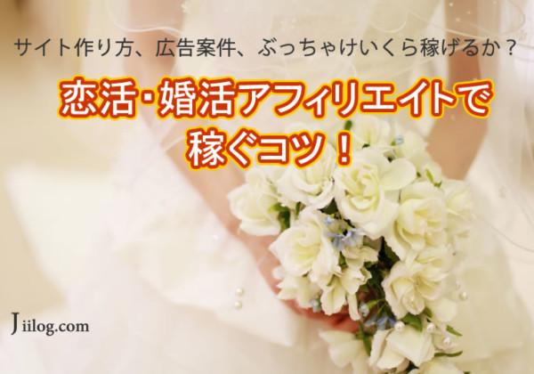 恋活・婚活アフィリエイト