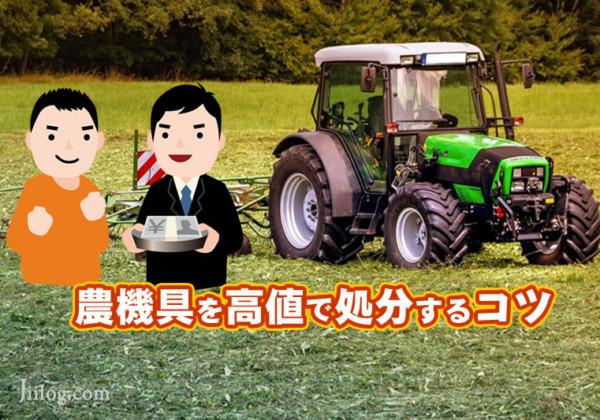 農機具買取り処分