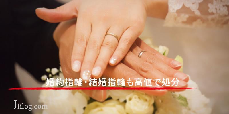 指輪を高値で処分