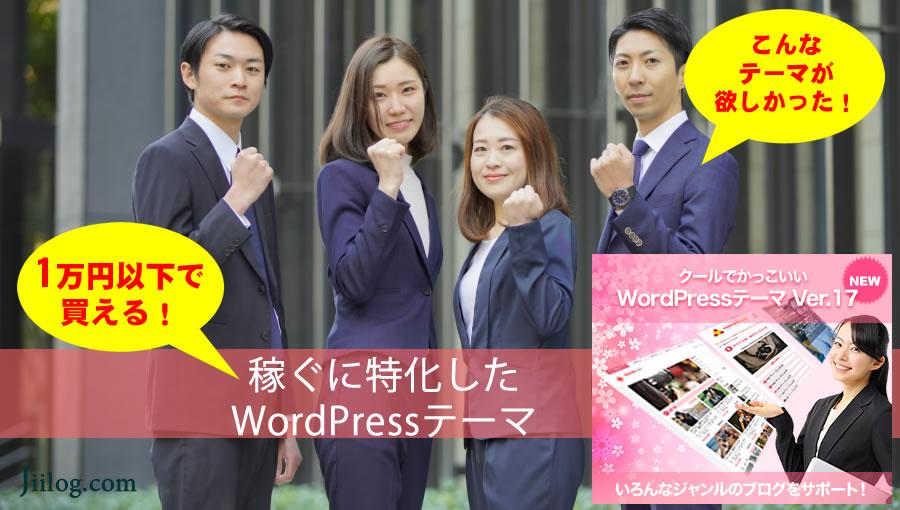 1万円以下ワードプレステーマ