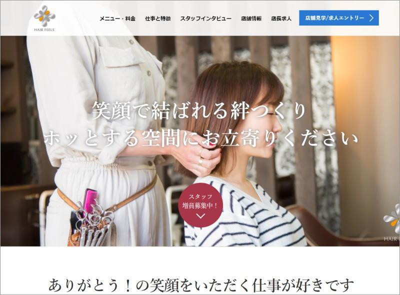 TCD-AGENT美容師求人サイト