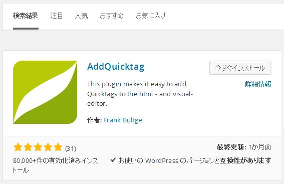 add-quicktag